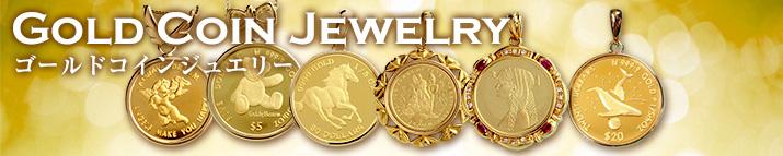 世界のコインを装いに添えて・・・ゴールドコインジュエリー